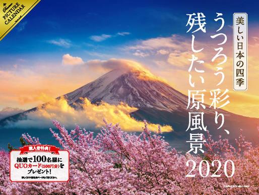 2020 美しい日本の四季 〜うつろう彩り、残したい原風景〜 カレンダー