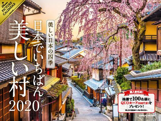 2020 美しい日本の四季 〜日本でいちばん美しい村〜 カレンダー