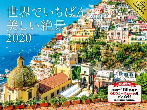 2020 世界でいちばん美しい絶景 カレンダー