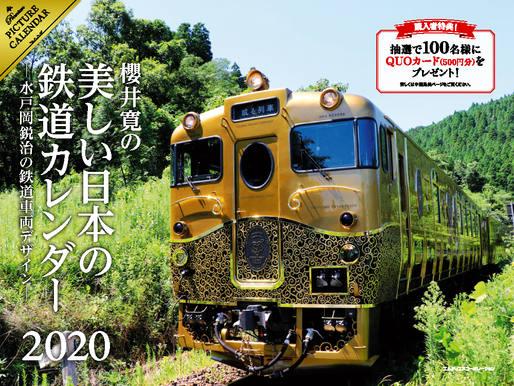 2020 櫻井寛の日本の鉄道カレンダー -水戸岡鋭治の鉄道車両デザイン-