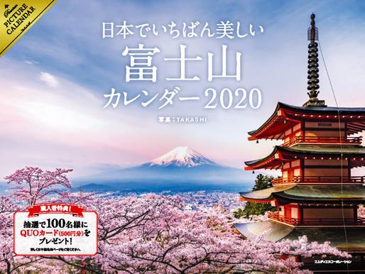 2020 日本でいちばん美しい富士山 カレンダー