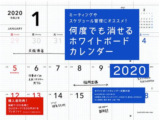 2020 何度でも消せるホワイトボードカレンダー