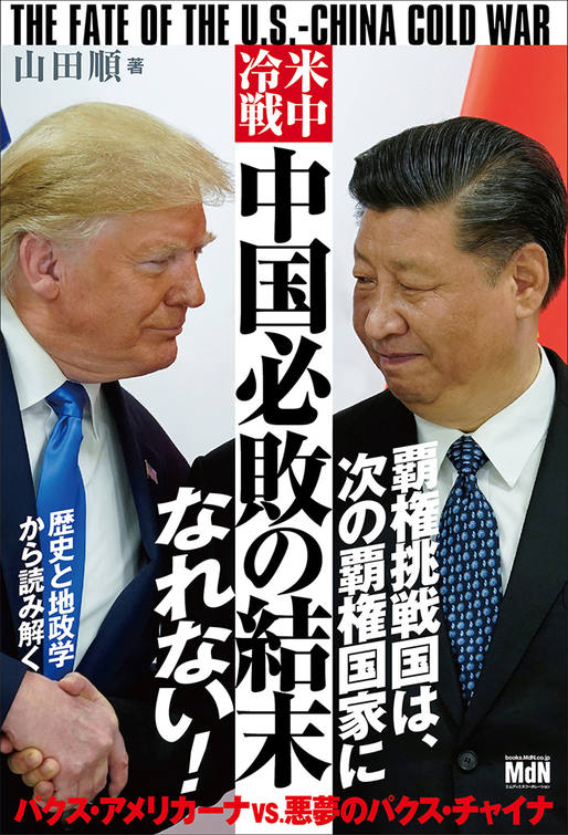 米中冷戦 中国必敗の結末 THE FATE OF THE U.S.-CHINA COLD WAR