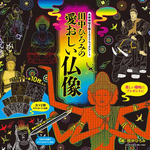 自律神経を整えるスクラッチアート 田中ひろみの愛おしい仏像