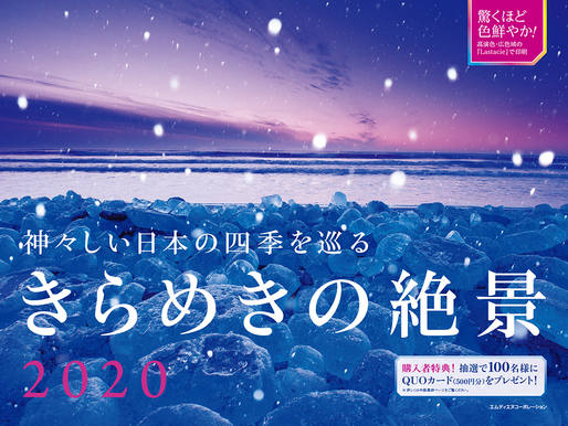 2020 神々しい日本の四季を巡る きらめきの絶景 カレンダー
