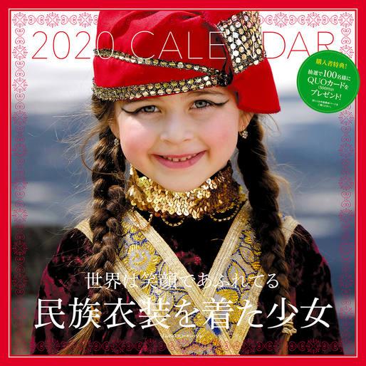 2020 世界は笑顔であふれてる 民族衣装を着た少女 カレンダー