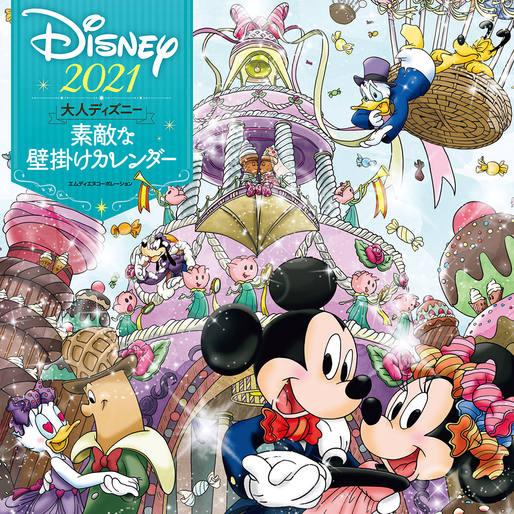 2021 大人ディズニー 素敵な壁掛けカレンダー