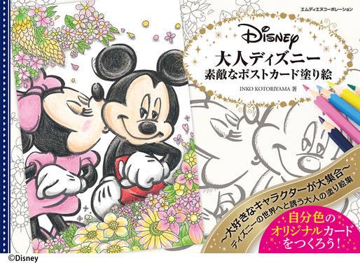 大人ディズニー 素敵なポストカード塗り絵