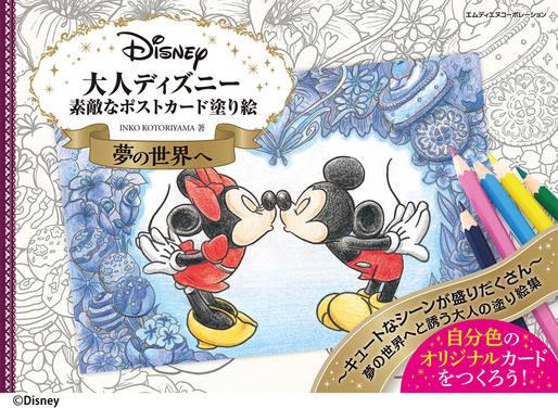 大人ディズニー 夢の世界へ 素敵なポストカード塗り絵
