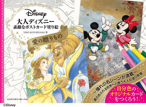 大人ディズニー 愛の贈りもの 素敵なポストカード塗り絵