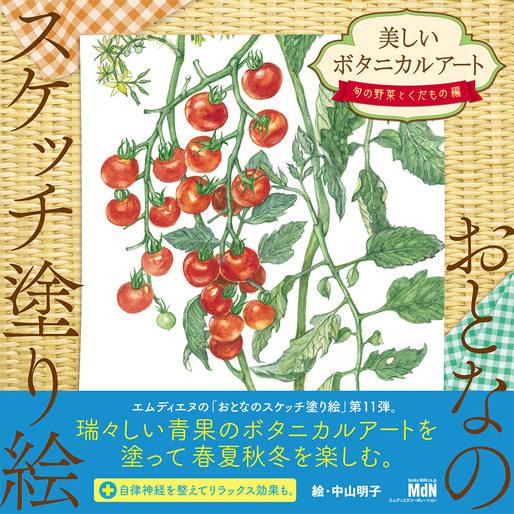 おとなのスケッチ塗り絵 美しいボタニカルアート 〜旬の野菜とくだもの編〜