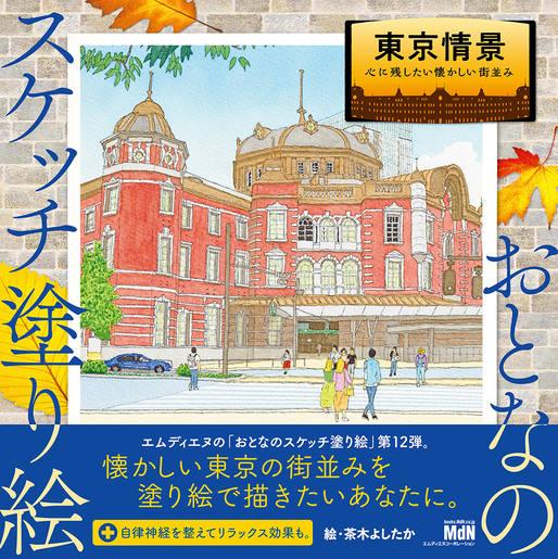おとなのスケッチ塗り絵 東京情景 〜心に残したい懐かしい街並み〜
