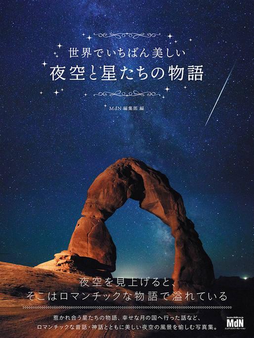 世界でいちばん美しい夜空と星たちの物語