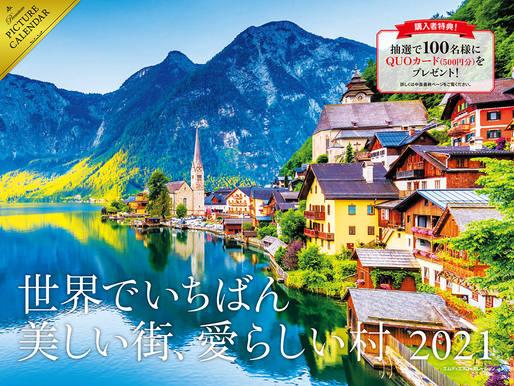 2021 世界でいちばん美しい街、愛らしい村カレンダー