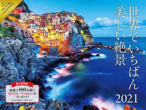 2021 世界でいちばん美しい絶景カレンダー