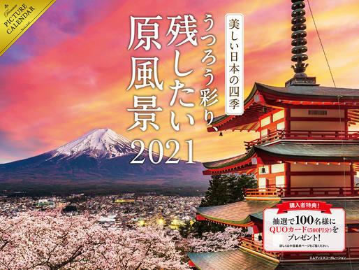 2021 美しい日本の四季 〜うつろう彩り、残したい原風景〜 カレンダー