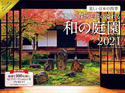 2021 美しい日本の四季 〜季節の彩りと花の溢れる和の庭園〜 カレンダー