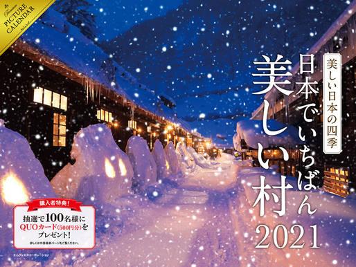 2021 美しい日本の四季 〜日本でいちばん美しい村〜 カレンダー