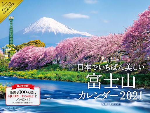2021 日本でいちばん美しい富士山 カレンダー