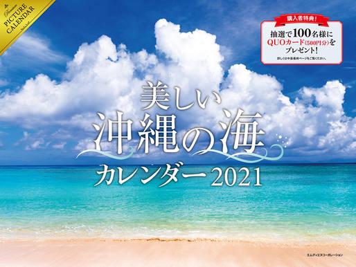 2021 美しい沖縄の海 カレンダー
