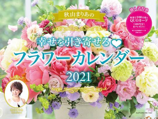 2021 秋山まりあの 幸せを引き寄せるフラワーカレンダー