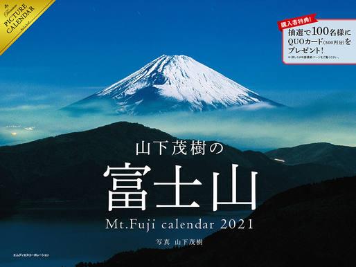 2021 山下茂樹の富士山カレンダー