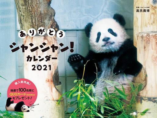 2021 高氏貴博 ありがとうシャンシャン!カレンダー