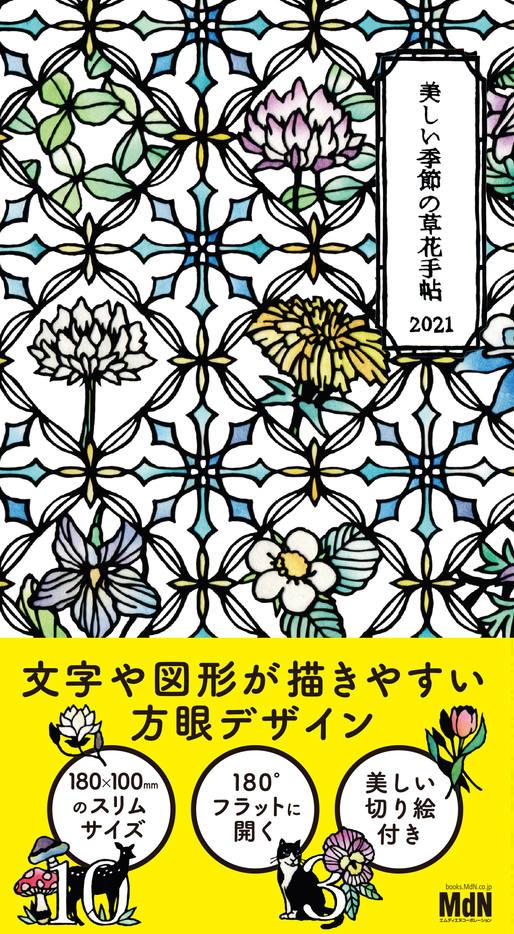 2021 大橋忍の美しい季節の草花手帖