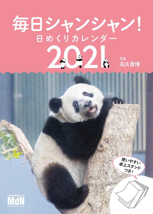 毎日シャンシャン!日めくりカレンダー2021
