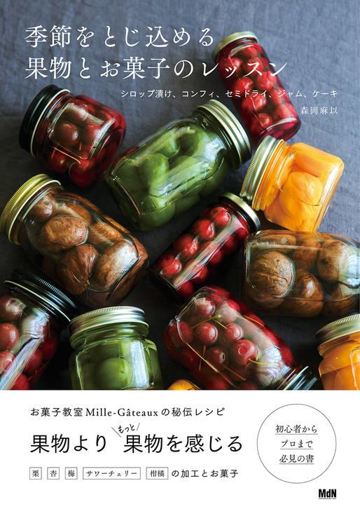 季節をとじ込める果物とお菓子のレッスン シロップ漬け、コンフィ、セミドライ、ジャム、ケーキ