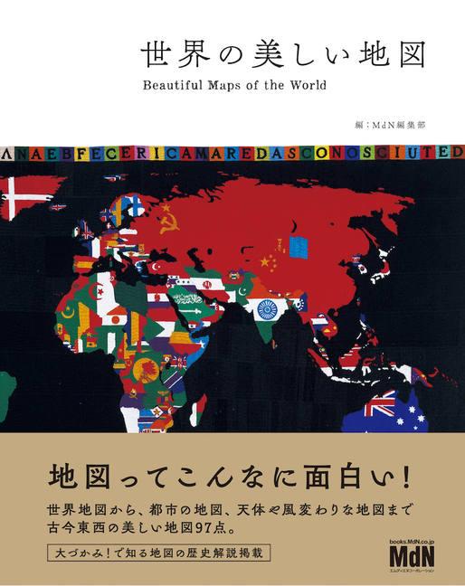 世界の美しい地図