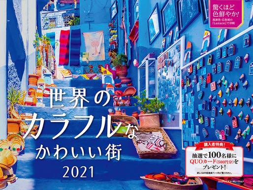 2021 世界のカラフルなかわいい街 カレンダー