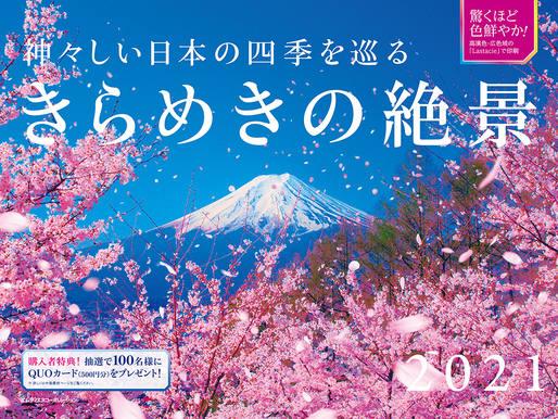 2021 神々しい日本の四季を巡る きらめきの絶景 カレンダー
