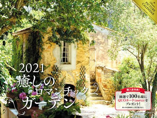 2021 癒しのロマンチックガーデン カレンダー