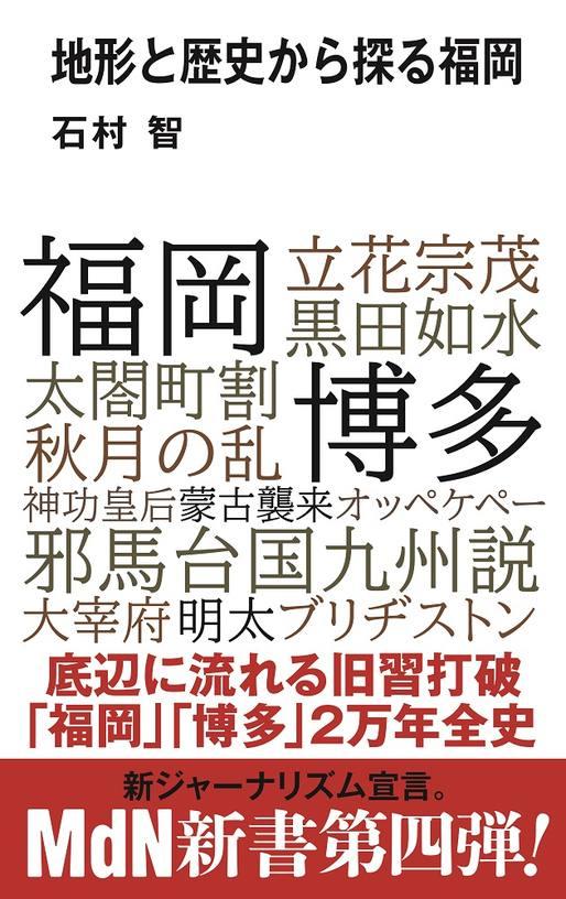 地形と歴史から探る福岡