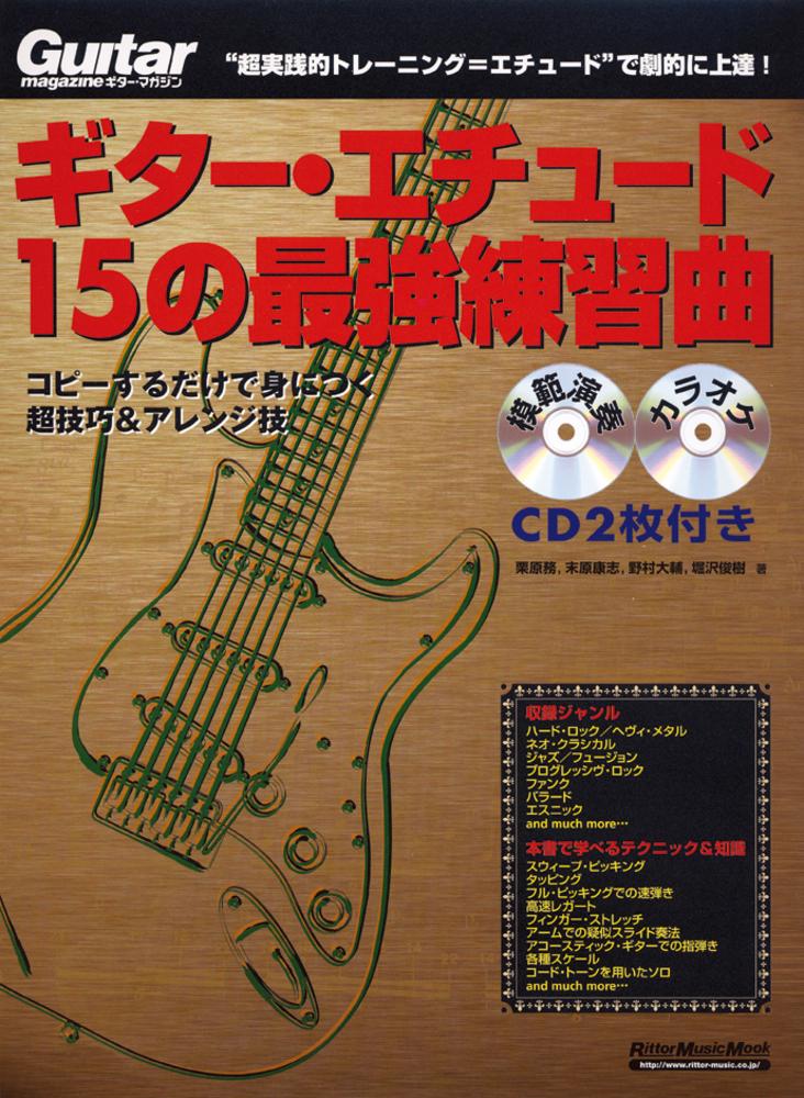 ギター博士の練習曲【エレキギター博士】