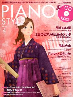 ピアノスタイル2007年4月号 MAGAZINES リットーミュージック