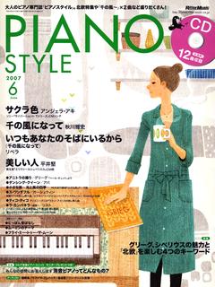 ピアノスタイル2007年6月号 MAGAZINES リットーミュージック