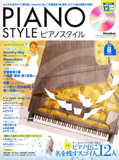 ピアノスタイル2007年8月号|MAGAZINES|リットーミュージック