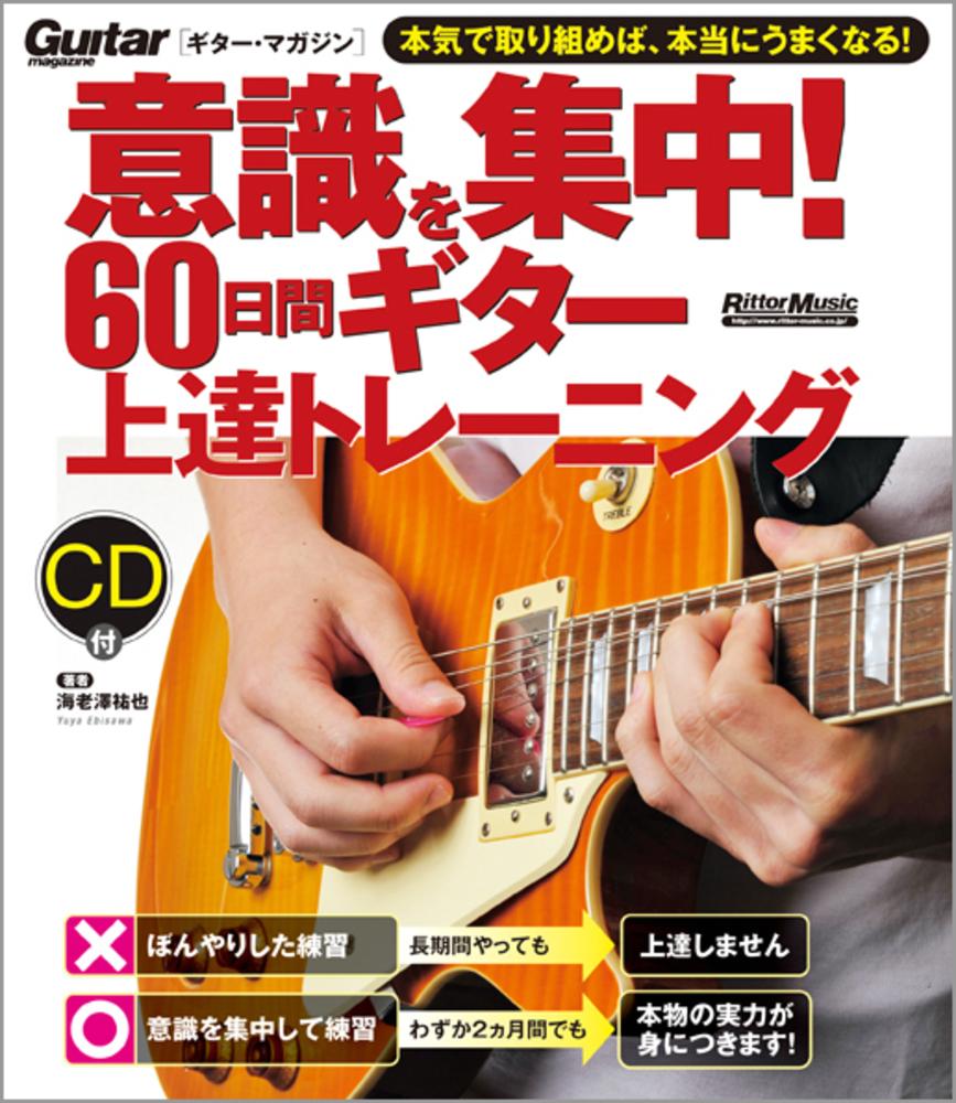 ギター コピー 上達