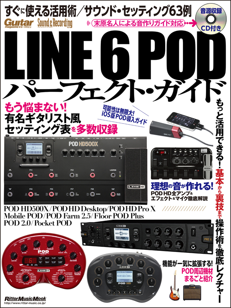 line 6 podパーフェクト ガイド 商品一覧 リットーミュージック
