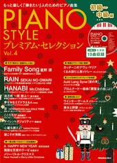 PIANO STYLE プレミアム・セレクションVol.4 (初級-中級編)