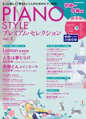 PIANO STYLEプレミアム・セレクションVol.5 (初級〜中級編)