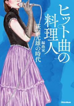 ヒット曲の料理人 編曲家・萩田...