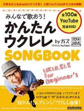 みんなで歌おう! かんたんウクレレSONGBOOK by ガズ