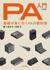 PA入門 三訂版