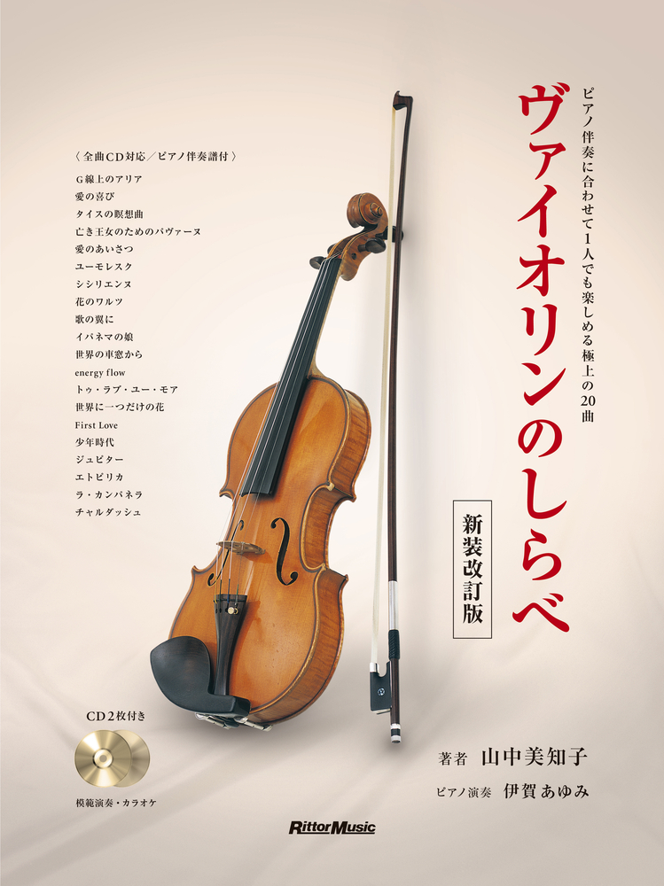 ヴァイオリンのしらべ[新装改訂版] 商品一覧 リットーミュージック