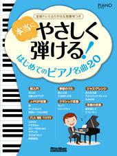 本当にやさしく弾ける!はじめてのピアノ名曲20