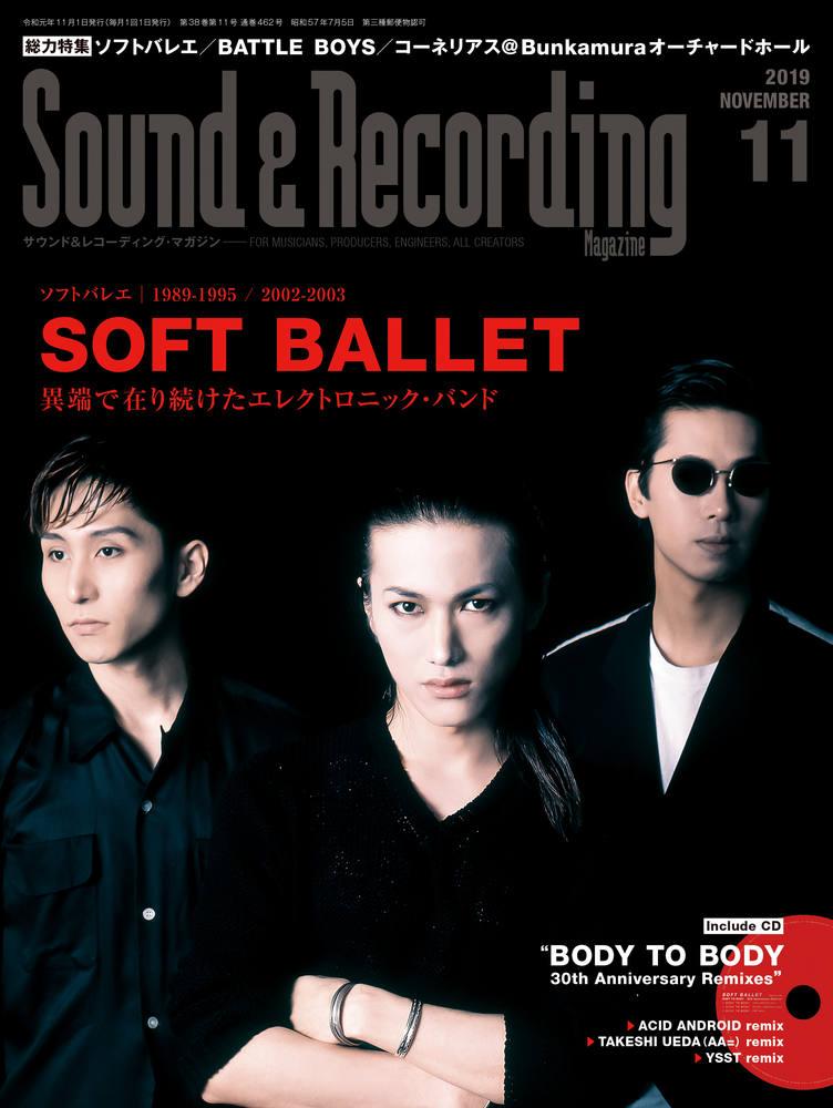 遠藤 ソフト バレエ 【結局SOFT BALLETとは何だったのか?】 Murase