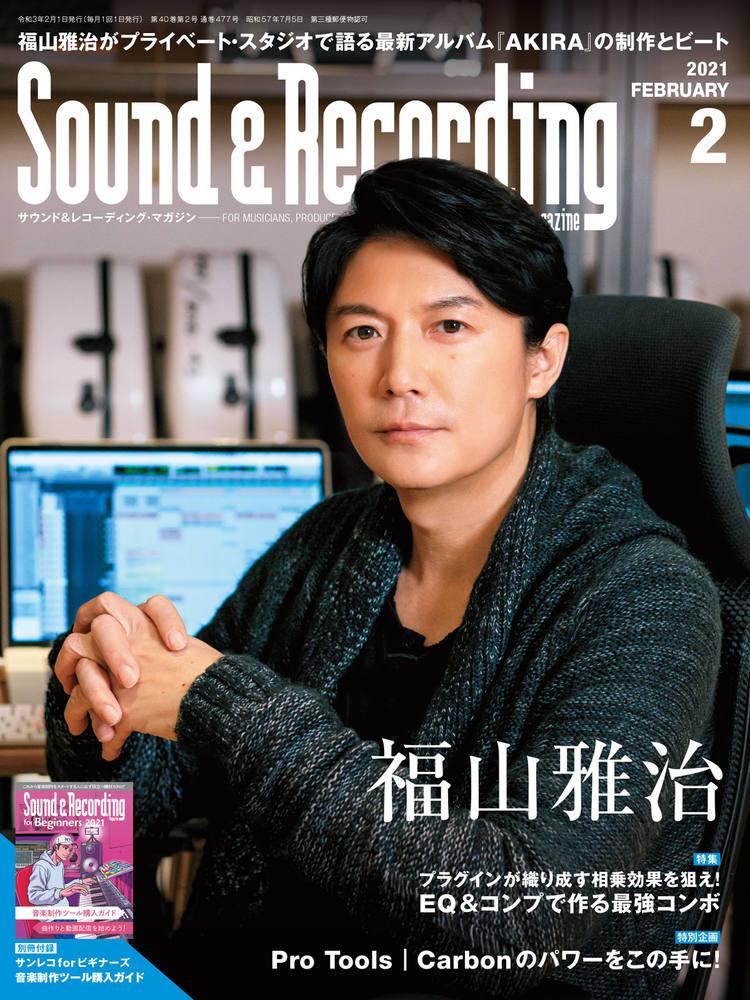 執筆 | サウンド&レコーディング・マガジン 2021年2月号